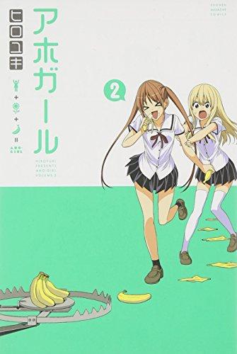 アホガール(2) (講談社コミックス)