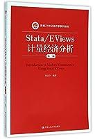 Stata/EViews 计量经济分析(第二版)(新编21世纪经济学系列教材)