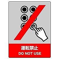 800-03JISHA安全標識 運転禁止