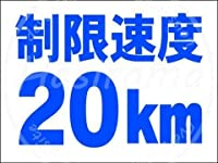 「制限速度20km」駐車場 金属板ブリキ看板警告サイン注意サイン表示パネル情報サイン金属安全サイン