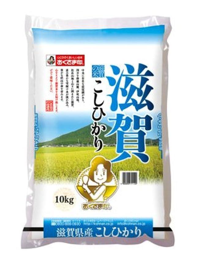 喜び入植者本を読む【精米】滋賀県産 白米 コシヒカリ 10kg 平成30年産米