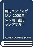 月刊ヤングマガジン 2020年 5/6 号 [雑誌]: ヤングマガジン 増刊