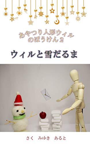 ウィルと雪だるま あやつり人形ウィルのぼうけん2: 子供も大人も楽しめるかわいい写真絵本