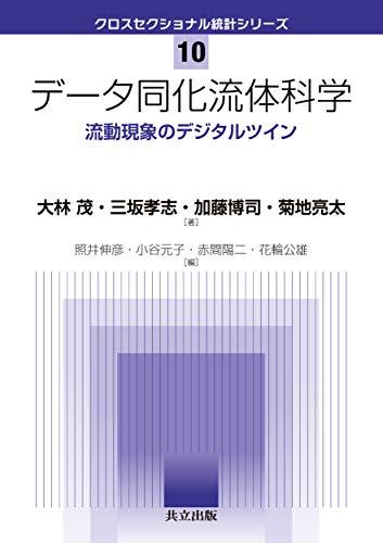 データ同化流体科学: 流動現象のデジタルツイン (クロスセクショナル統計シリーズ 10)
