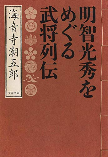 明智光秀をめぐる武将列伝 (文春文庫)