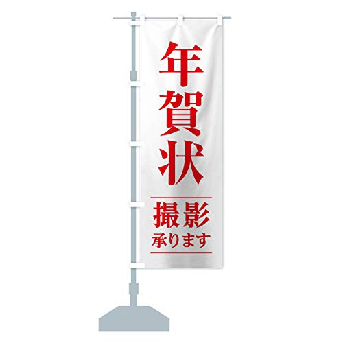 年賀状撮影 のぼり旗 サイズ選べます(スリム45x180cm 左チチ)