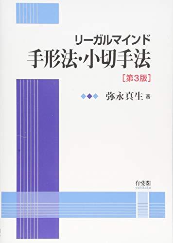リーガルマインド手形法・小切手法 第3版