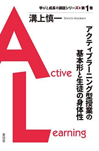 アクティブラーニング型授業の基本形と生徒の身体性 (学びと成長の講話シリーズ)
