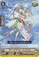 カードファイト!! ヴァンガード V-EB13/045 サニースマイル・エンジェル C
