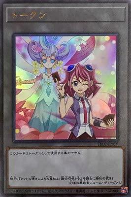 遊戯王 TK02-JP019 トークン(柊柚子)【ウルトラレア】