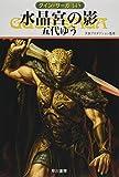 水晶宮の影 (ハヤカワ文庫JA)