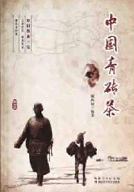 必需品お客様排除する湖北赤壁青砖茶 (Chinese Edition)
