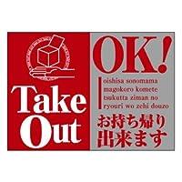 便利 雑貨 玩具 関連グッズ ウィンドウシール TakeOut OK