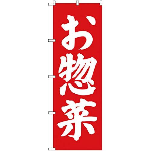 【2枚セット】のぼり お惣菜 AKB-69【宅配便】 のぼり 看板 ポスター タペストリー 集客 [並行輸入品]