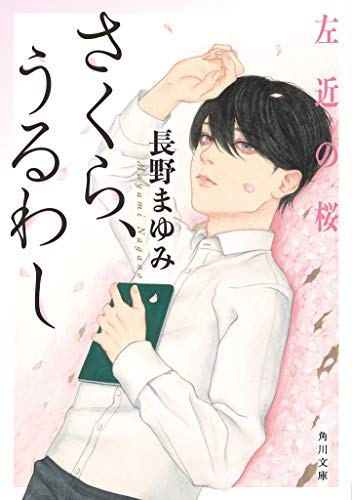 さくら、うるわし 左近の桜 (角川文庫)