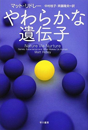 やわらかな遺伝子 (ハヤカワ・ノンフィクション文庫)