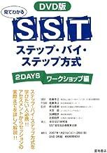 DVD版 見てわかるSSTステップ・バイ・ステップ方式 2DAYSワークショップ編 (<DVD>)