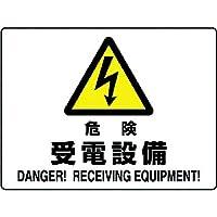804-58B 危険標識 受電設備