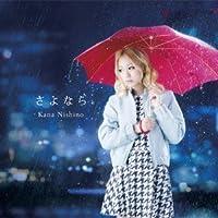 Sayonara by NISHINO KANA (2013-10-23)