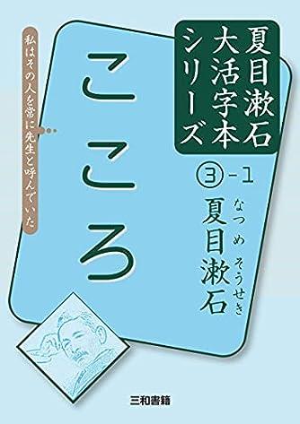 夏目漱石3-1 こころ