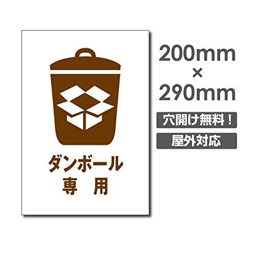 ダンボール専用 W200×H290mm 厚み3mm 不法投棄厳禁 ゴミを捨てるな看板 プレート看板 注意標識 アルミ複合板(POI-166)