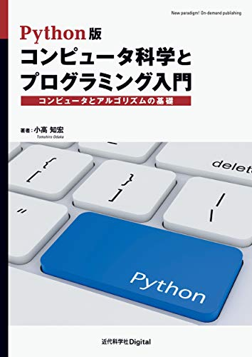Python版 コンピュータ科学とプログラミング入門 コンピュータとアルゴリズムの基礎 (近代科学社Digital)