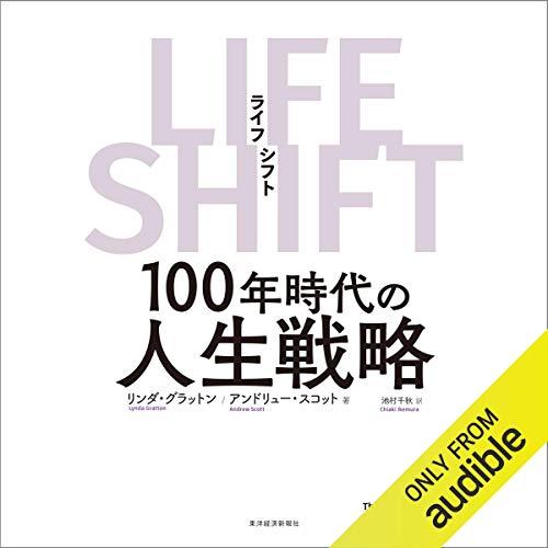 『LIFE SHIFT(ライフ・シフト)』のカバーアート