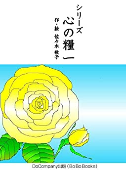 [佐々木敬子]のシリーズ心の糧一 (BoBoBooks)