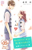 花野井くんと恋の病 プチデザ(35) (デザートコミックス)