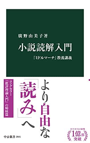 小説読解入門 『ミドルマーチ』教養講義 (中公新書)