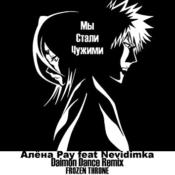 We Became Aliens (feat. Nevidimka) [Daimon Dance & FROZEN THRONE Remix]