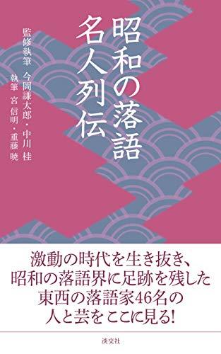 昭和の落語名人列伝 (淡交新書)