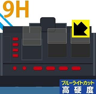 PET製フィルムなのに高硬度 ブルーライトも29%カット! 9H高硬度[ブルーライトカット]保護フィルム 野球盤 3Dエース オーロラビジョン用 日本製