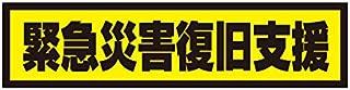 緊急災害復旧支援 マグネットシート 高輝度反射+マグネットシート貼り 横800mm×縦200mm