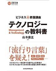 ビジネス新・教養講座 テクノロジーの教科書 (日経文庫)