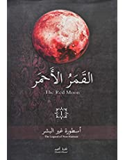 القمر الاحمر