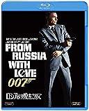 007/ロシアより愛をこめて[Blu-ray/ブルーレイ]