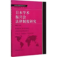 Japan Society for the Promotion Legal System(Chinese Edition)