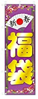 のぼり旗 福袋 (W600×H1800)