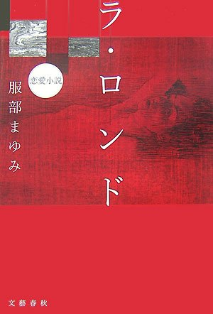 ラ・ロンド―恋愛小説