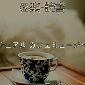 器楽-読書