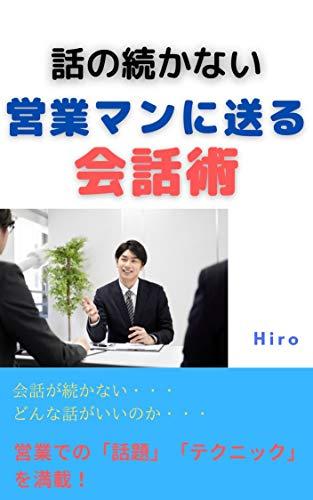 Hanashiga tsudukanai eigyouman ni okuru kaiwa-jutsu (Japanese Edition)