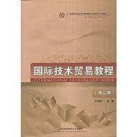 International Technology Trade(Chinese Edition)