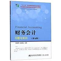财务会计(习题与实训第9版21世纪高职高专会计专业主干课程教材)