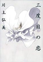 表紙: 三度目の恋 | 川上弘美