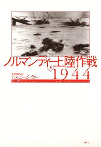 ノルマンディー上陸作戦1944(上)