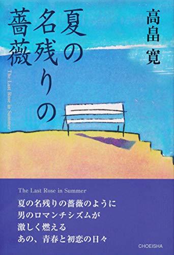 夏の名残りの薔薇 (季刊文科コレクション)