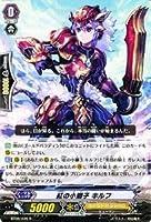カードファイト!!ヴァンガード(ヴァンガード) 紅の小獅子 キルフ(R) ブースターパック第6弾(極限突破)収録カード