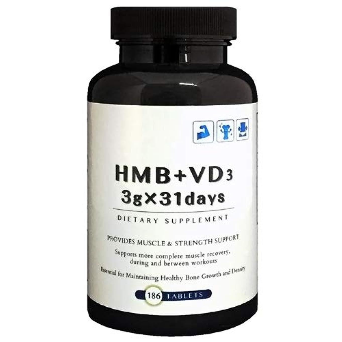 手綱導出広がりHMB+VD3(ビタミンD3) 3g×31日分 186粒 HMB93,000mg ※プラスチックボトル[海外直送品]
