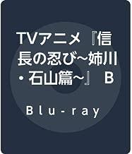 TVアニメ『信長の忍び~姉川・石山篇~』 Blu-ray BOX 〈第3期〉